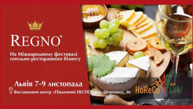 Regno – партнер BarSHOW на HoReCa SHOW Lviv 2018