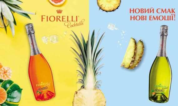 Нові смаки – нові емоції! Fiorelli Moscato вже в Україні.