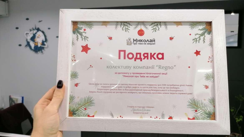 Подяка колективу Regno за допомогу Святому Миколаю