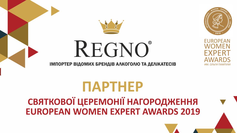 Regno – партнер вручення жіночої премії European Women Expert Awards