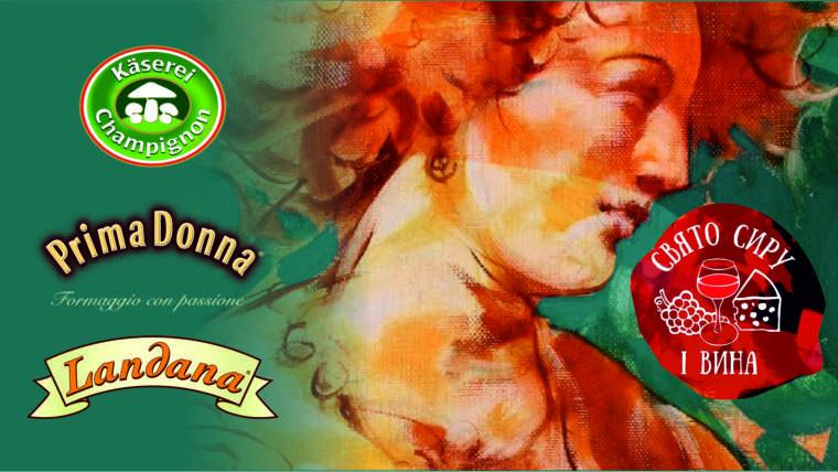 Kaserei, Landana та Prima Donna на Святі Сиру і вина