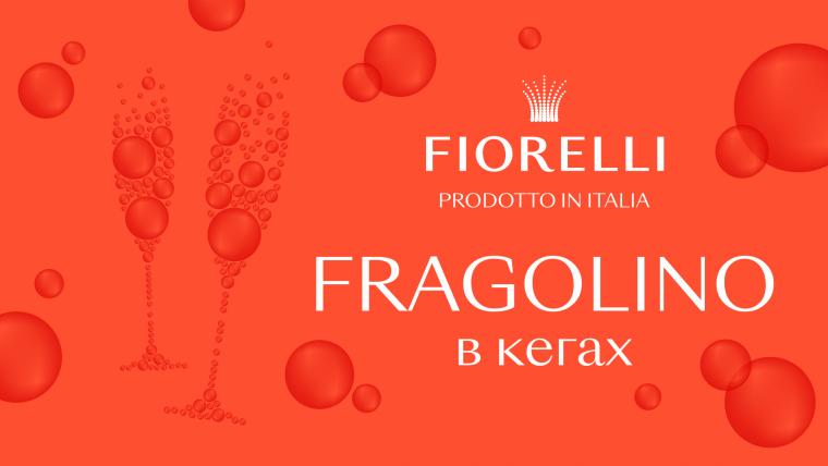 Fragolino Fiorelli в кегах – революція на ринку ігристих напоїв