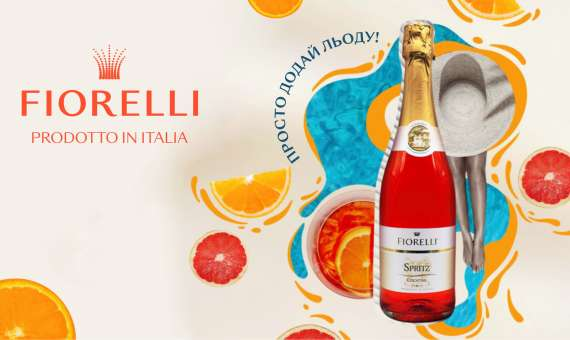 Fiorelli Spritz – цитрусовий смак літа