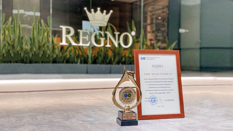 Regno – в числі кращих платників податків Львівщини